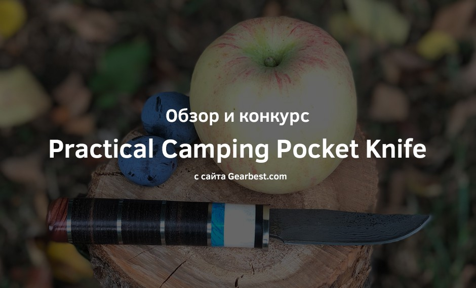 Обзор и конкурс: Practical Camping Pocket Knife с сайта Gearbest.com