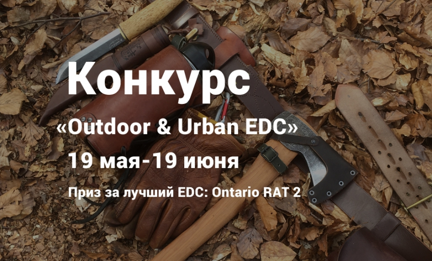 Конкурс: «Outdoor & Urban EDC» 19 мая-19 июня
