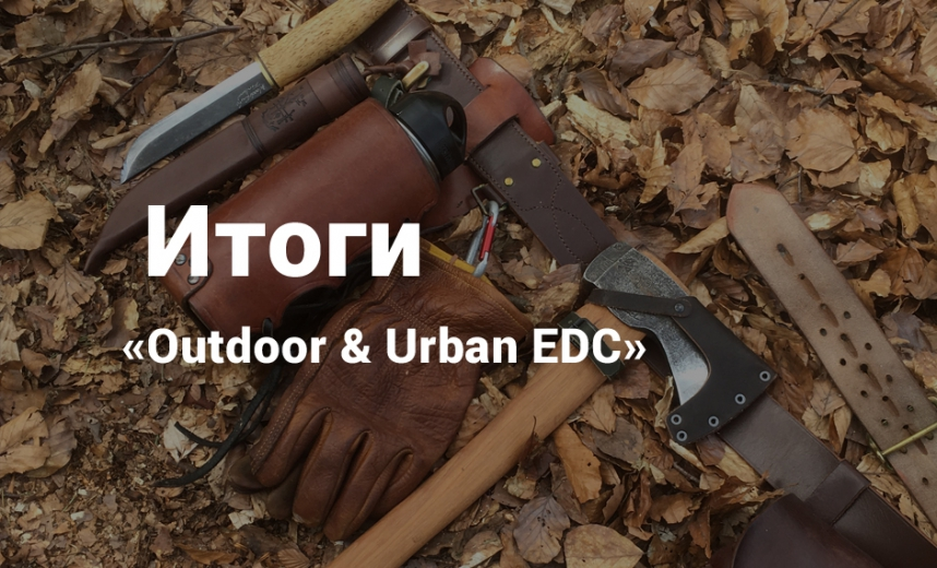 Конкурс «Outdoor & Urban EDC» завершен!