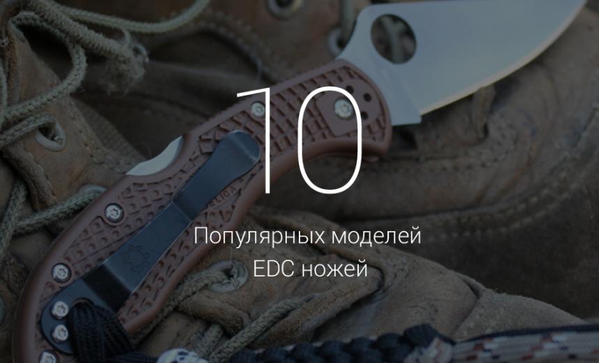 10 популярных моделей EDC ножей