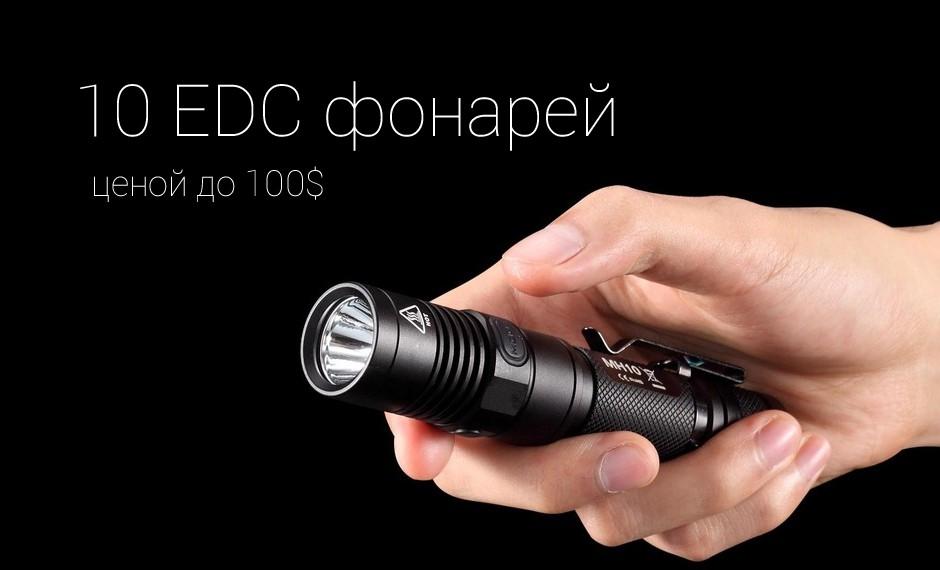 10 EDC фонарей ценой до 100$