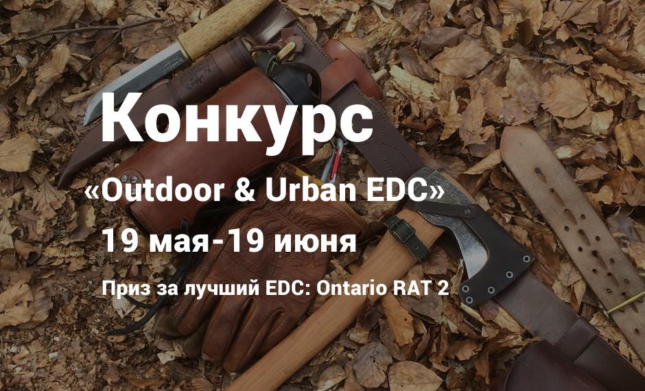 Конкурс: «Outdoor & Urban EDC» 19 мая-19 июня