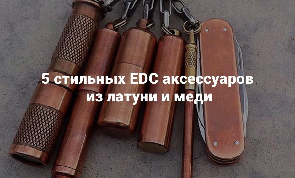 5 стильных EDC аксессуаров из латуни и меди.