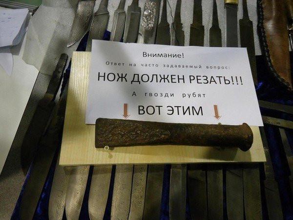 нож рубит гвозди