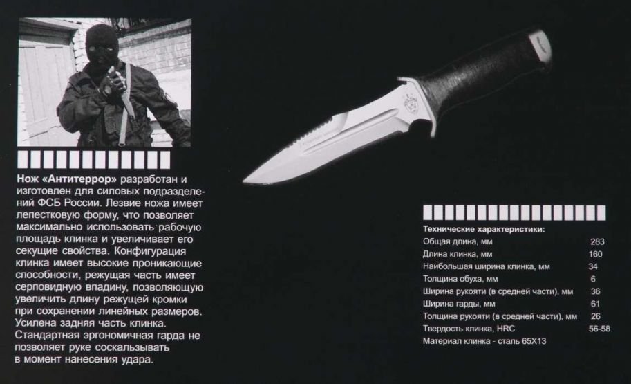 Особенности и технические характеристики ножа «Антитеррор»