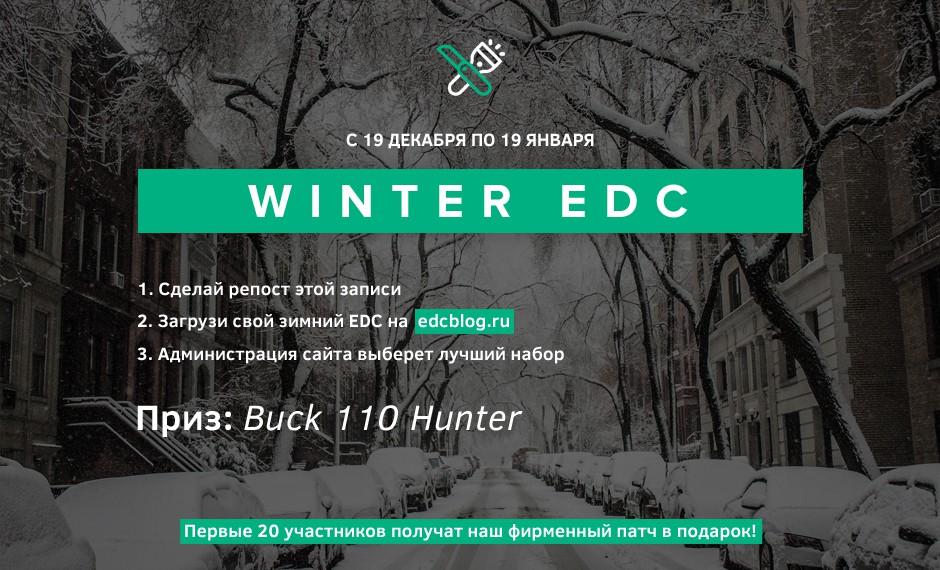 Конкурс: Winter EDC