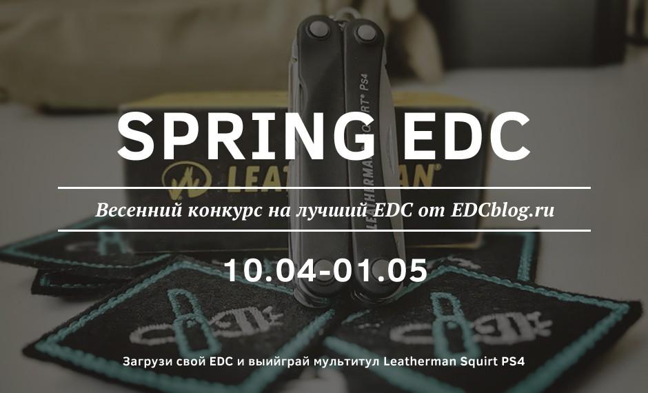 Конкурс: Spring EDC Выиграй мультитул Leatherman Squirt PS